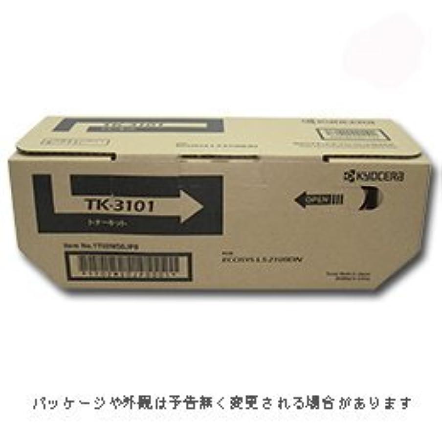 暴力ハーブ口TK-3101 純正品2本組(京セラ)(LS-2100DN)