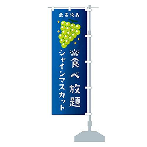 シャインマスカット食べ放題・葡萄・ぶどう のぼり旗 サイズ選べます(スリム45x180cm 右チチ)