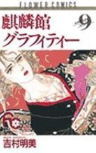 麒麟館グラフィティー〔FC〕 (9) (プチコミフラワーコミックス)