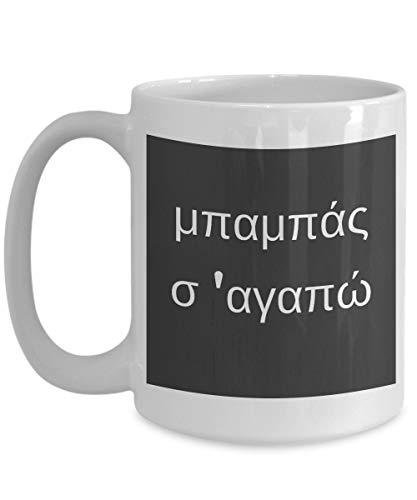 Väter aus Griechenland Kaffeetasse - Papa Ich liebe dich auf Griechisch - Vatertagsgeschenk von Sohn oder Tochter Geburtstagsgeschenk in seiner Muttersprache