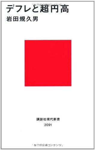 デフレと超円高 (講談社現代新書)