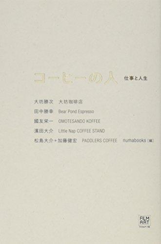 コーヒーの人