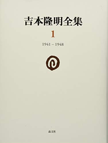 吉本隆明全集〈1〉 1941-1948