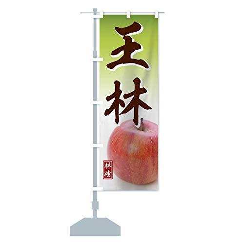 王林 のぼり旗 サイズ選べます(ジャンボ90x270cm 左チチ)