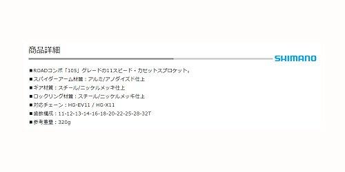 Shimano CS-R7000, Ruota Libera 11 Velocità, 11-28D, Argento