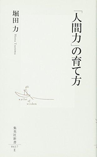 「人間力」の育て方 (集英社新書 417E)