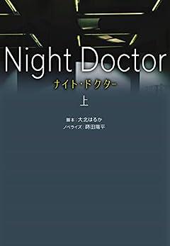 ナイト・ドクター(上) (扶桑社文庫)