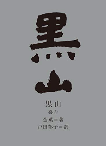 黒山 (新しい韓国の文学)