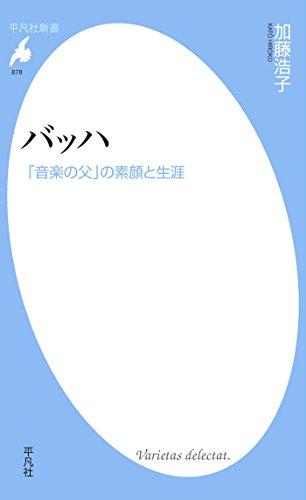 バッハ (平凡社新書0878)