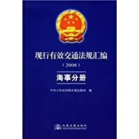 compilation of traffic regulations in force: 2008 Marine volumes (paperback)