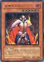 遊戯王カード 炎帝テスタロス RDS-JP021UTR