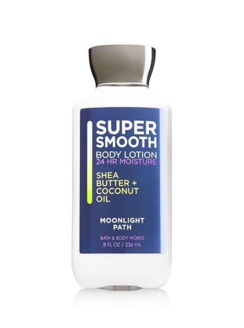 起きろキャベツ不安【Bath&Body Works/バス&ボディワークス】 ボディローション ムーンライトパス Super Smooth Body Lotion Moonlight Path 8 fl oz / 236 mL [並行輸入品]