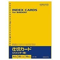 (まとめ) コクヨ 仕切カード(バインダー用)A4タテ 30穴 シキ-13N 1パック(10枚) 【×30セット】