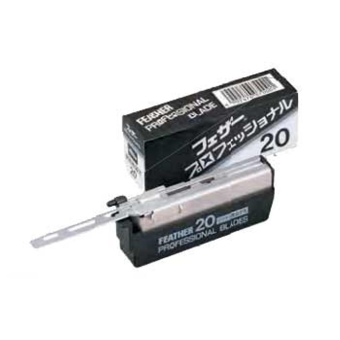 鉄政令肉のフェザー プロフェッショナル標準刃 PB-20 20枚×10 替刃 発売以来永年支持され続けるベーシックタイプはあらゆるヒゲに対応 FEATHER アーティストクラブ用替刃