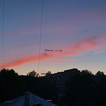 Закат 21:09