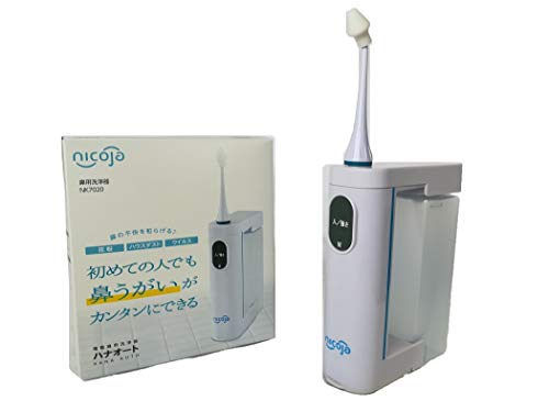 日光精器『電動鼻用洗浄器ハナオートnicoja(NK7020)』