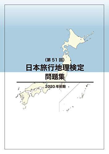日本旅行地理検定問題集(第51回)