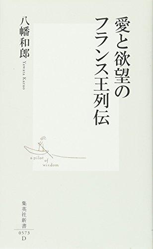 愛と欲望のフランス王列伝 (集英社新書)