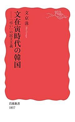 文在寅時代の韓国: 「弔い」の民主主義 (岩波新書 新赤版 1857)