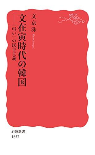 文在寅時代の韓国: 「弔い」の民主主義 (岩波新書, 新赤版 1857)