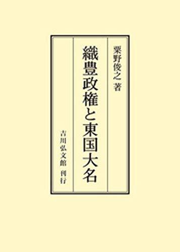 織豊政権と東国大名の詳細を見る