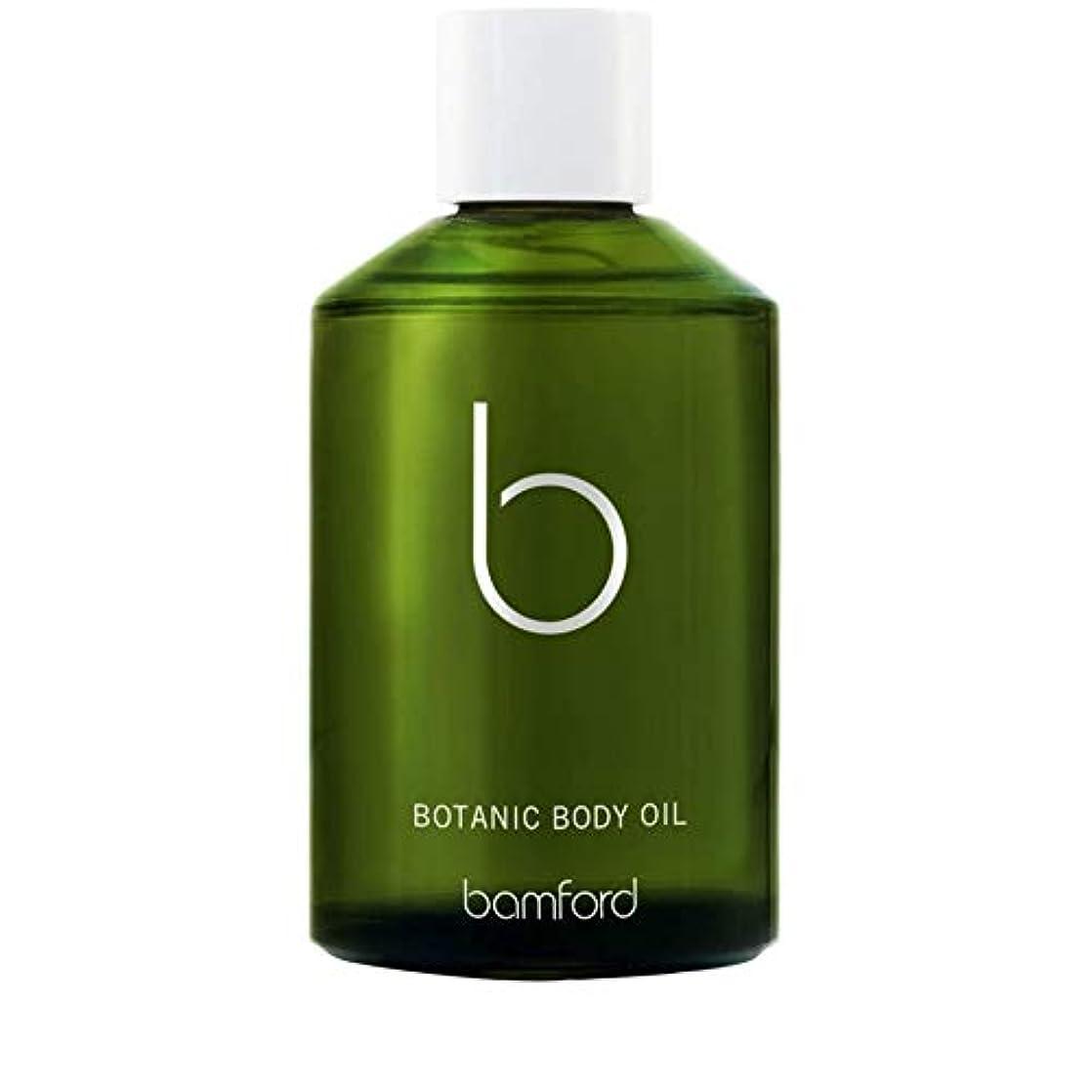 粒展望台不確実[Bamford ] バンフォード植物のボディオイル125ミリリットル - Bamford Botanic Body Oil 125ml [並行輸入品]