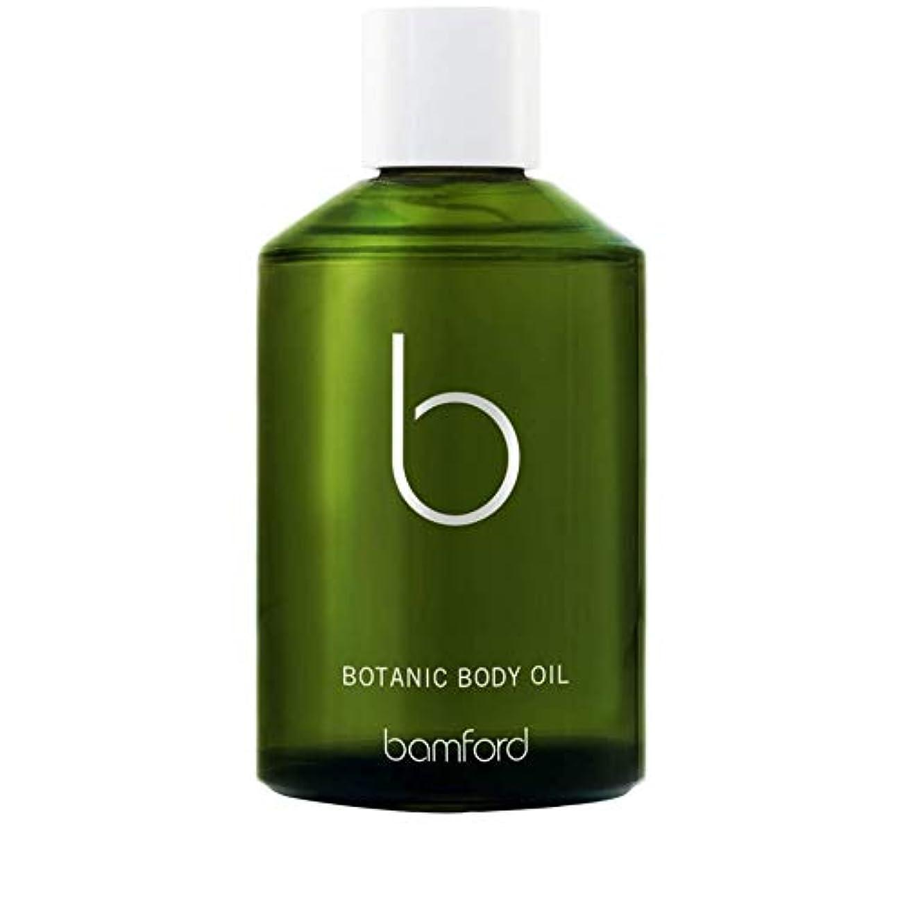 所得大腿報告書[Bamford ] バンフォード植物のボディオイル125ミリリットル - Bamford Botanic Body Oil 125ml [並行輸入品]
