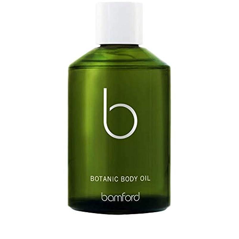 アプローチ辞任福祉[Bamford ] バンフォード植物のボディオイル125ミリリットル - Bamford Botanic Body Oil 125ml [並行輸入品]