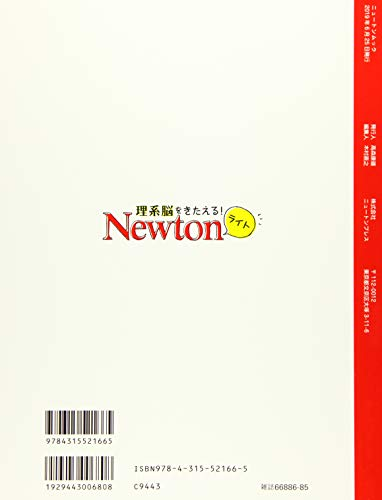 『Newtonライト『3時間でわかる 化学』 (ニュートンムック)』の1枚目の画像