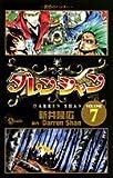 ダレン・シャン 7 黄昏のハンター (少年サンデーコミックス)