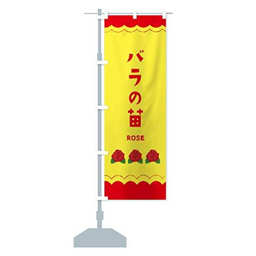 バラの苗販売 のぼり旗 サイズ選べます(ショート60x150cm 左チチ)