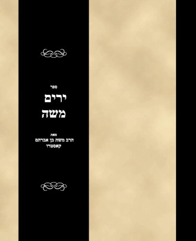 事前にチョーク拷問Sefer Sh u-t Yarim Mosheh