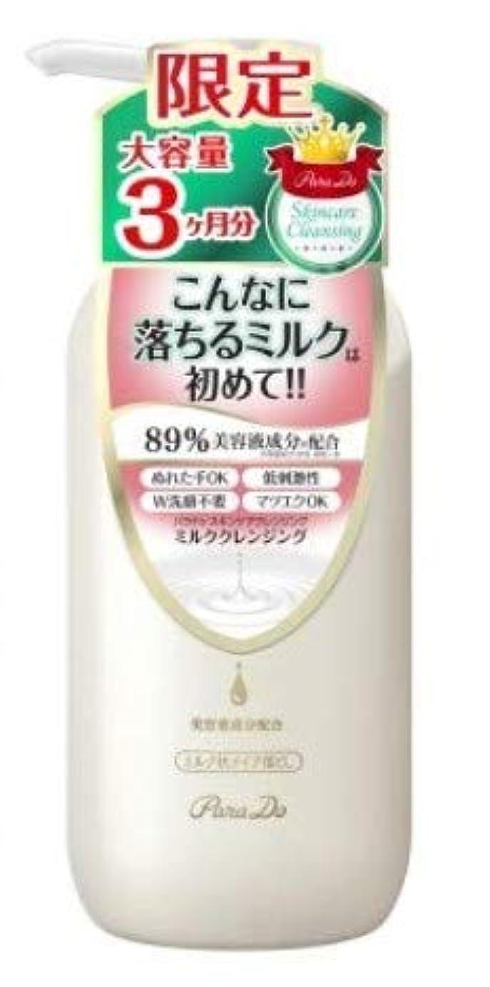 牧草地量意味パラドゥ Parado スキンケア クレンジング ミルク メイク落とし クレンジングミルク 240g L サイズ【数量限定 大容量 3か月分】