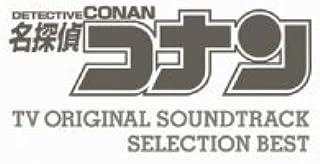 名探偵コナン TVオリジナル・サウンドトラック Selection BEST