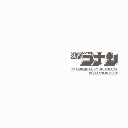 ディスクユニオン『名探偵コナンTVオリジナル・サウンドトラック Selection BEST』