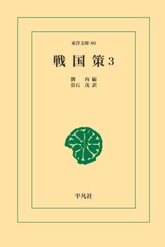 戦国策 3 (東洋文庫)