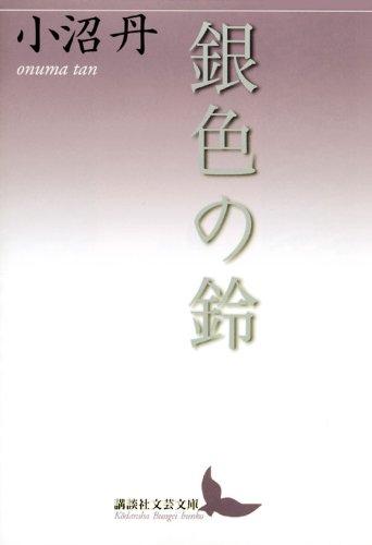 銀色の鈴 (講談社文芸文庫)の詳細を見る