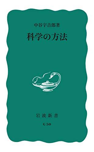 科学の方法 (岩波新書 青版 313)