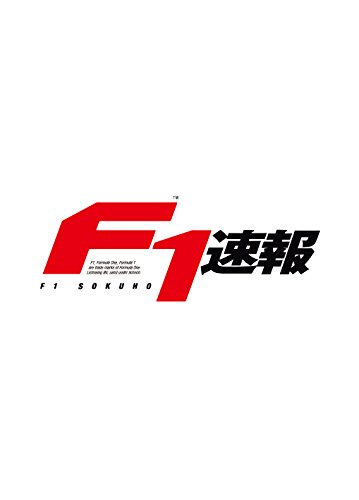 F1速報 2020年 12/3号 第14戦 トルコ GP