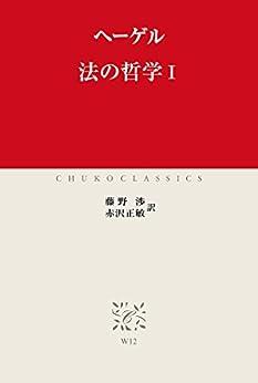 [ヘーゲル, 藤野渉, 赤沢正敏]の法の哲学I (中公クラシックス)