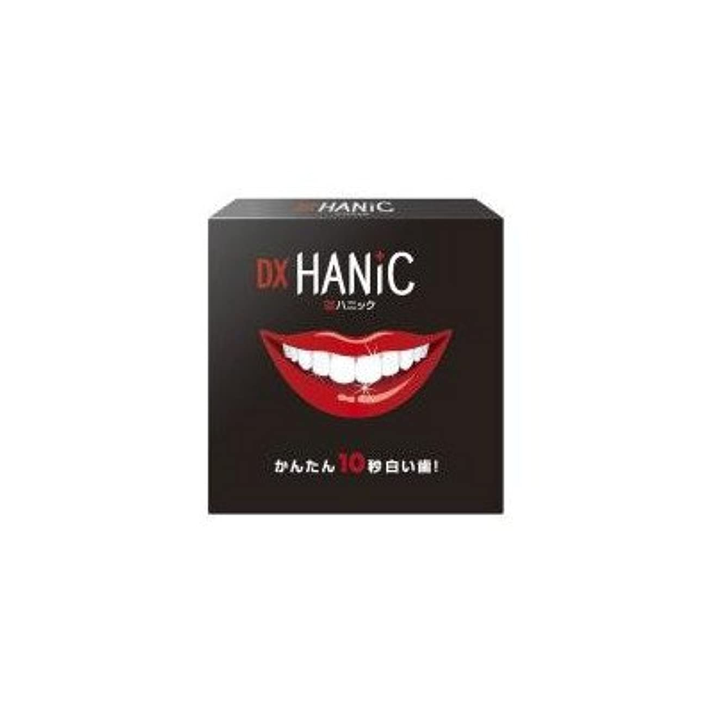 手段メイン腹部塗るだけで真っ白に魅せる歯のマニキュア DXハニック デンタルコットン付き 歯のマニュキア?ペンタイプ