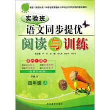 2016 autumn and spring experimental classes to mention excellent synchronous reading and Training: Language (fourth grade PEP RMJY)(Chinese Edition)