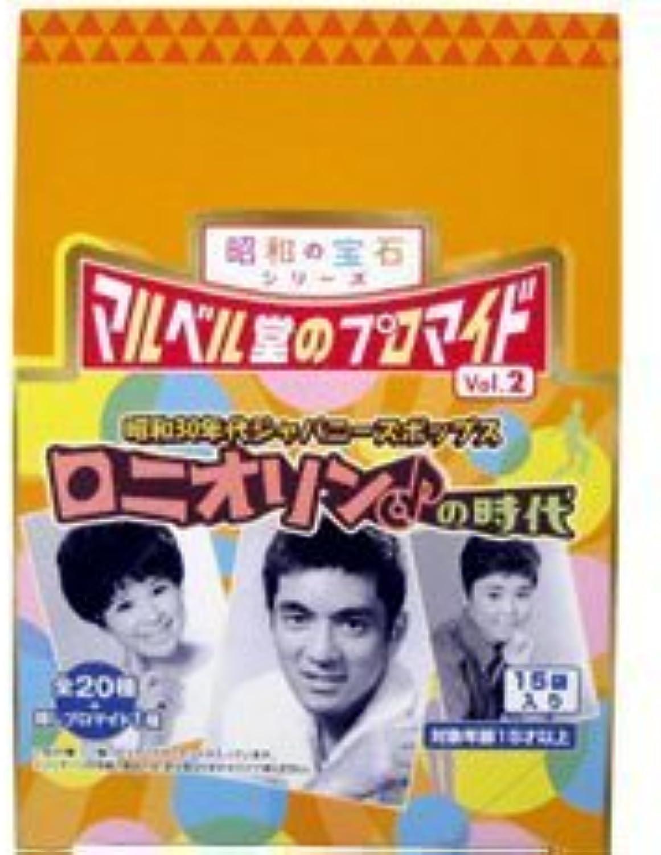 BOX era of Vol.2 Roniorin Puromaido of Maruberu Hall (japan import)