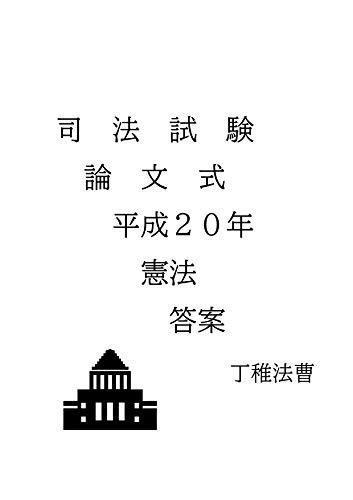 司法試験 論文式試験 平成20年 憲法 答案