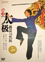 楊式太極普及32式剣(中国語版)DVD