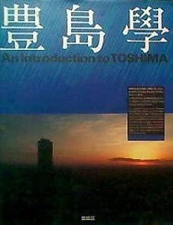 Best toshima tokyo japan Reviews
