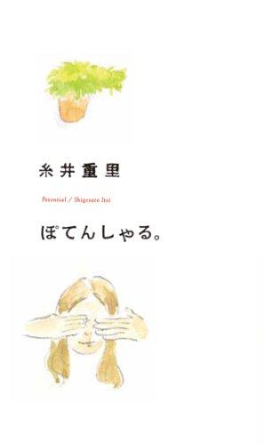 ぽてんしゃる。(ほぼ日ブックス) (Hobonichi books)
