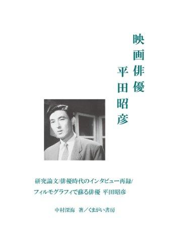 映画俳優平田昭彦 - 中村深海