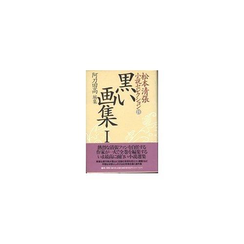 松本清張小説セレクション 第21巻 黒い画集1