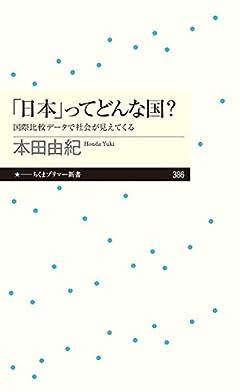 「日本」ってどんな国?: 国際比較データで社会が見えてくる (ちくまプリマー新書 386)